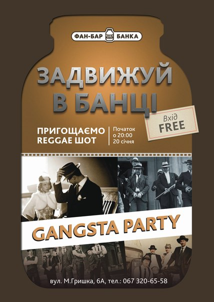 Друзі, чекаємо сьогодні у Банці Гришка на Gangsta Party!Америка 20-х