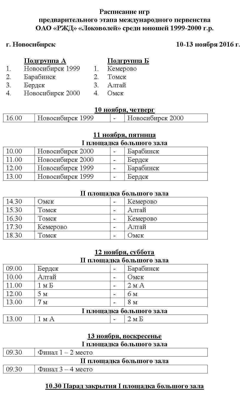 Расписание предварительного этапа международного первенства ОАО «РЖД» «Локоволей» среди юношей 1999-2000 г.р. с 10 по 13 ноября