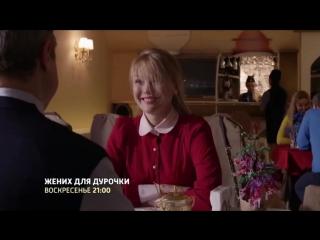 Жених для дурочки / Анонс / Премьера 30.04.2017 / KINOFRUKT.CLUB