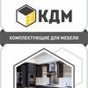 Мебельная фурнитура и комплектующие Украина КДМ