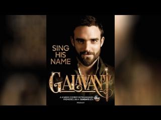Галавант (2015