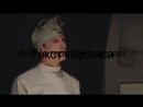 Уилфред смешные моменты-Обрезка 01