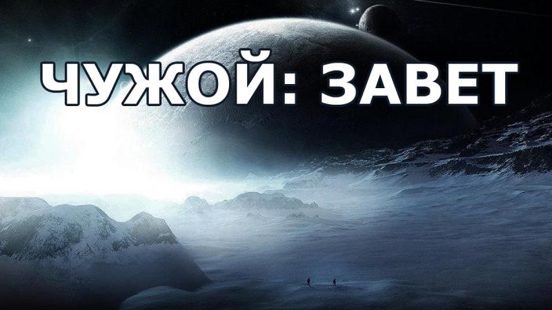 ЧУЖОЙ: ЗАВЕТ полный фильм xe;jq pfdtn gjkysq abkmv » Freewka.com - Смотреть онлайн в хорощем качестве