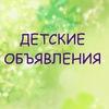 *ДЕТСКИЕ ОБЪЯВЛЕНИЯ*О-З, П.Посад, Покров, Электр