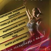|LAMBROZO DANCE STUDIO| Керчь