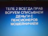 Жалобы на Честный Теле 2 со всей России.Произвол.Снимают деньги . Мошейники.