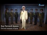 Хор Русской Армии - Песни наших отцов (+интервью)