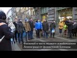 Флешмоб на Малой Садовой 27 января 2017  (Хор Русской Армии)