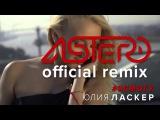Юлия Ласкер - Я смогу (Astero Remix) Teaser
