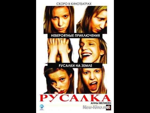 русалка фильм 2007 Интересный фильм темболее Комедия.