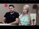 Дарья и Сергей Пынзари в реалити-шоу Свадебный размер 07.11.2016