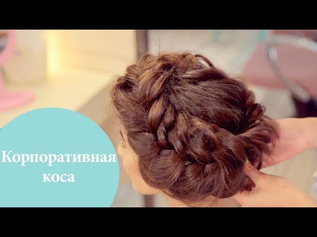 Fashion коса с закрытыми глазами | G.Bar | OhMyLook!