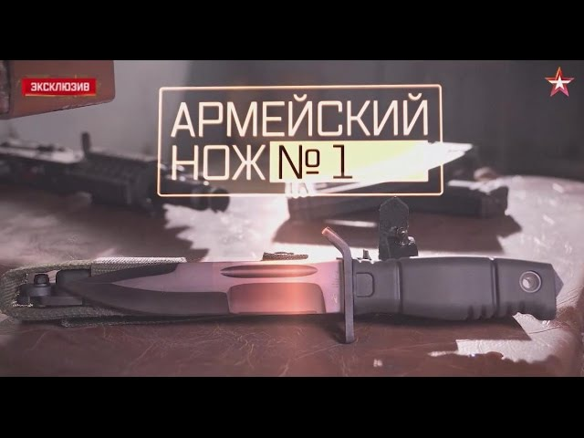 Военная приемка Армейский нож номер 1