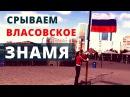 Снимаем власовское знамя в День Победы   Возрождённый СССР Сегодня