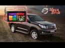 ОБЗОР ПОСЛЕ УСТАНОВКИ МАГНИТОЛЫ MegaZvuk AD-9034 Toyota Land Cruiser Prado 150 2009-2013