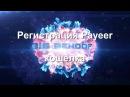 Регистрация Payeer кошелка