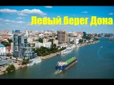 Левый берег Дона(новая версия)-М.Шуфутинский
