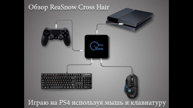 Обзор и тест эмулятора ReaSnow CROSS HAIR