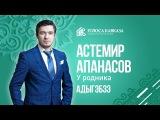 Атемир Апанасов - У родника на адыгском (Адыгэбзэ)(Текст) Ver. 2