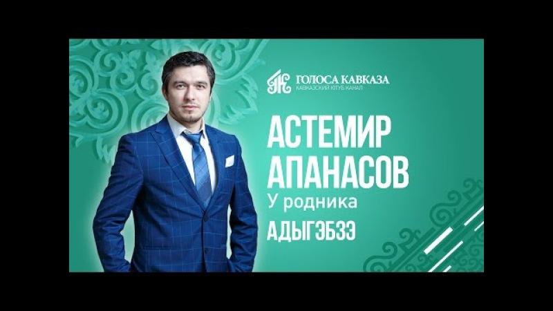 АСТЕМИР АПАНАСОВ У РОДНИКА КЛИП СКАЧАТЬ БЕСПЛАТНО