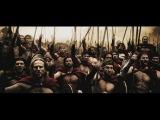 Фильм-300 спартанцев и еще пацаны!!!