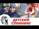 ДЕТСКИЙ СПИННИНГ ловля ЩУКИ на Мик Маус