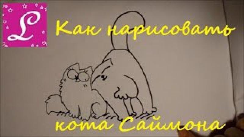 Как нарисовать Кота Саймона. Лана рисует Simon's Cat