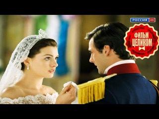 МЕЛОДРАМА БОМБА! НАИВНАЯ ЗОЛУШКА Русские новинки 2017 мелодрамы кино