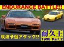 Best MOTORing 1998 耐久王BATTLE Part 2 筑波予選アタック
