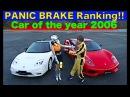 Best MOTORing 2006 — Panic Brake Ranking: Impreza, S2000, IS350, 550i, 911 Carrera 4S, 360 Modena, NSX-R.