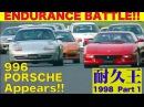 耐久王BATTLE Part 1 ポルシェ996登場 筑波予選 Best MOTORing 1998