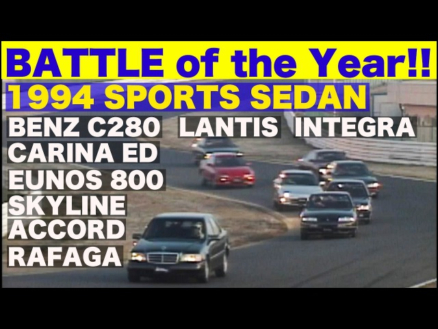 Best MOTORing 1994 — BATTLE of the Year!! Sports Sedan Class C280, Carina ED, Eunos 800, R33, Accord, Rafaga, Lantis, Integra