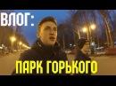 ВЛОГ ПРОГУЛКА ПО ПАРКУ ГОРЬКОГО / IvanDays