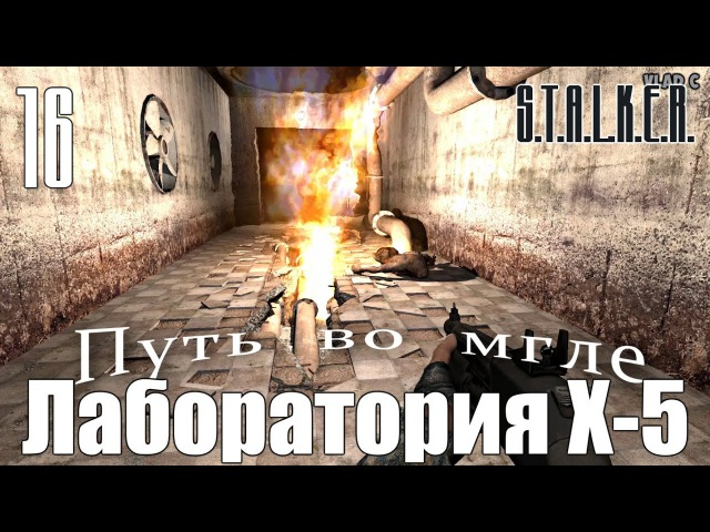 S.T.A.L.K.E.R. Spectrum Project : Путь во мгле (The way in the mist) 16 - Лаборатория Х-5