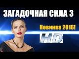 ЗАГАДОЧНАЯ СИЛА 3 (2016), русские фильмы, новинки 2016