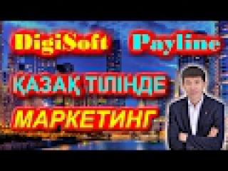 DigiSoft Payline Маркетинг Презентация ҚАЗАҚ тілінде