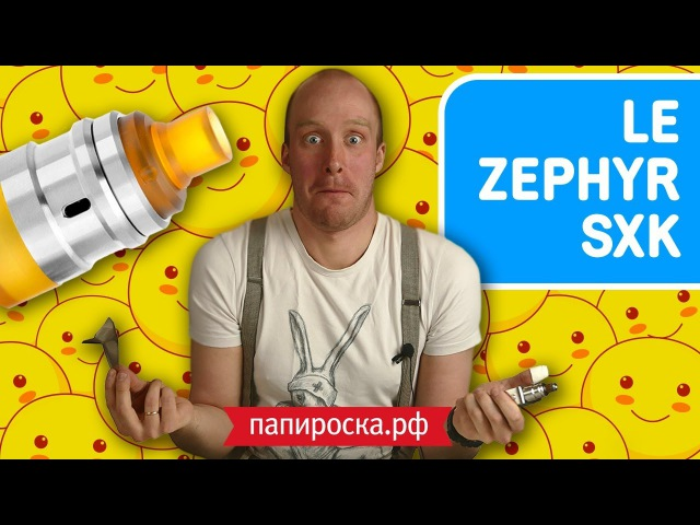 Le Zephyr SXK   Наматываем генезис без регистрации и смс
