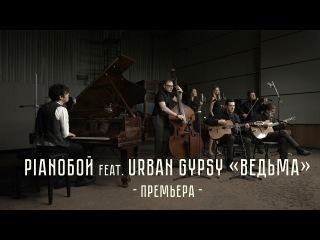 PIANOБОЙ feat. URBAN GYPSY -