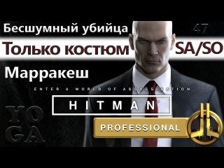 HITMAN Профессионал - Марракеш - Золотая клетка - SA/SO