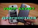 Быстро садится батарейка в телефоне? Samsung galaxy s4 самсунг галакси с4