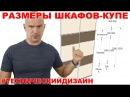 Технический дизайн шкафа-купе. Алексей Земсков