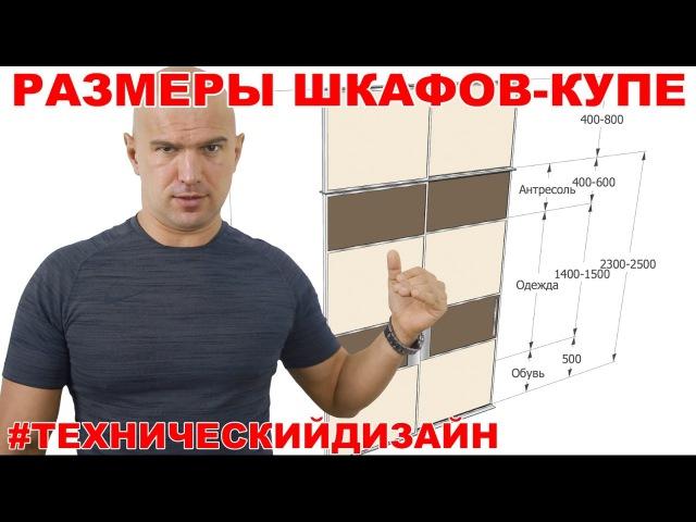 Технический дизайн шкафа-купе. Алексей Земсков » Freewka.com - Смотреть онлайн в хорощем качестве