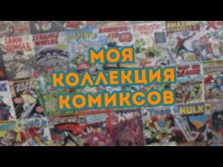 МОЯ КОЛЛЕКЦИЯ КОМИКСОВ (С МАЯ ПО ИЮЛЬ 2016)