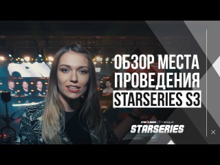 Обзор места проведения SL i-League StarSeries Season 3 Finals
