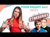 """""""Тоня рашит weB"""" ep.21:  Групповой этап StarSeries S3, перемены в Optic и детали ECS  Season 3"""