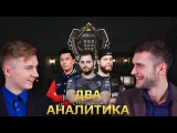 Два с половиной аналитика: CS_Summit