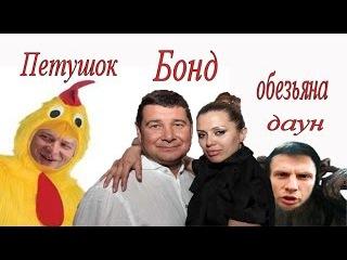 Скандал а эфире. Сенсационное интервью Онищенко обернулось ссорой Ляшко и Гонча...