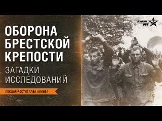 Лекция Ростислава Алиева Оборона Брестской крепости в июне 1941 года: проблемы исследования
