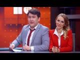 Однажды в России, 4 сезон, 3 серия   02.04.2017  ТНТ премьера 2 3 5 6 7 8 9 10 11 12 13 14 15 16 17 2018 зкд квн