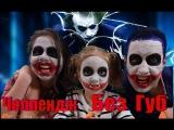 Челлендж Джокеров без губ Jokers Challenge without lips Самый смешной челлендж
